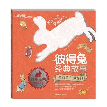 彼得兔和朋友们