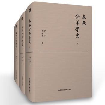 春秋公羊学史(上中下)(精装)