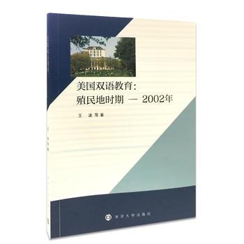 美国双语教育:殖民地时期—2002年