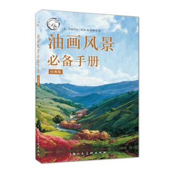 油画风景必备手册(经典版)