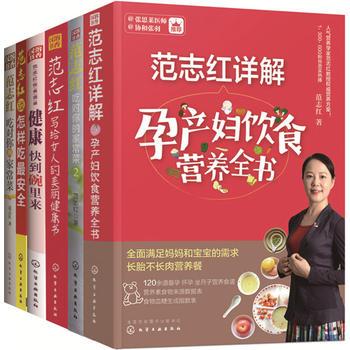 范志红健康饮食系列(套装6册)