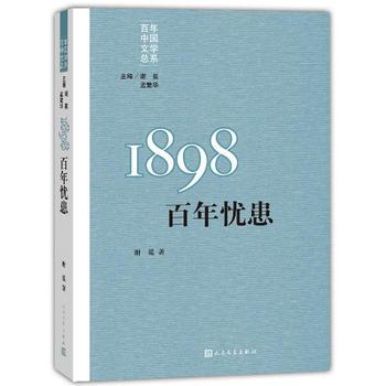 """""""重写文学史""""经典·百年中国文学总系:1898:百年忧患"""