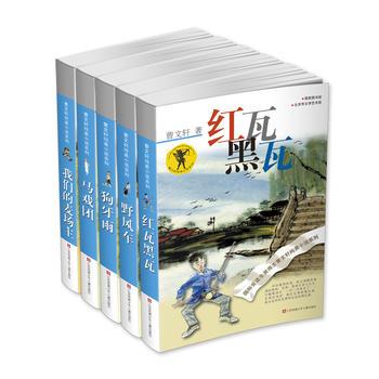 曹文轩纯美小说中短篇经典作品合集(共5册)