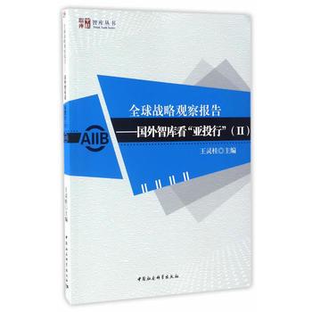 全球战略观察报告——国外智库看亚投行II