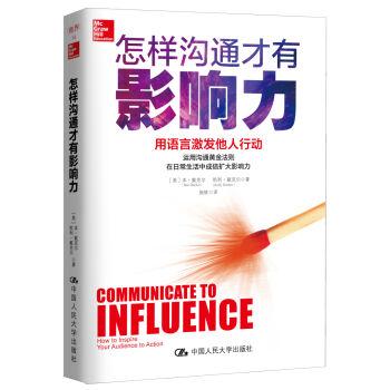 怎样沟通才有影响力:用语言激发他人行动