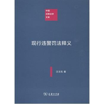 现行违警罚法释义(中国注释法学文库)