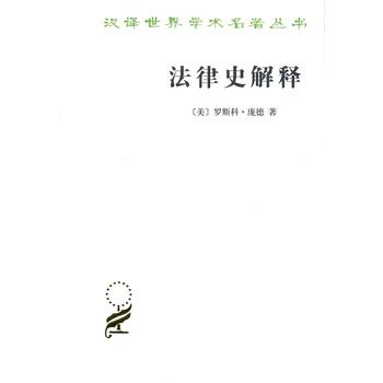 汉译世界学术名著丛书:法律史解释