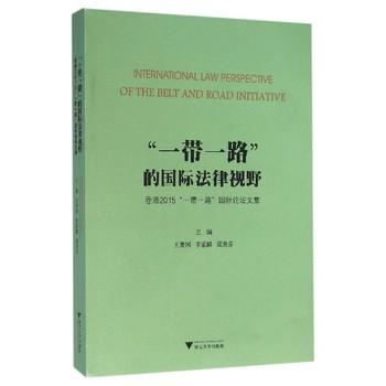 """""""一带一路""""的国际法律视野:香港2015""""一带一路""""国际论坛文集"""