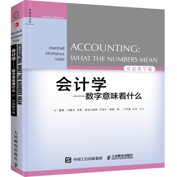 会计学——数字意味着什么(第9版,双语教学版)