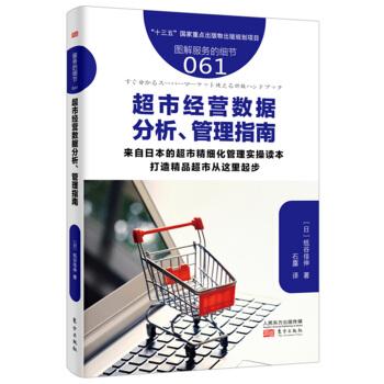 服务的细节061:超市经营数据分析、管理指南