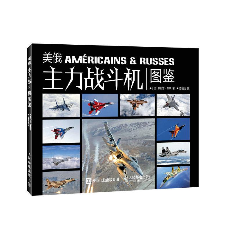 美俄主力战斗机图鉴