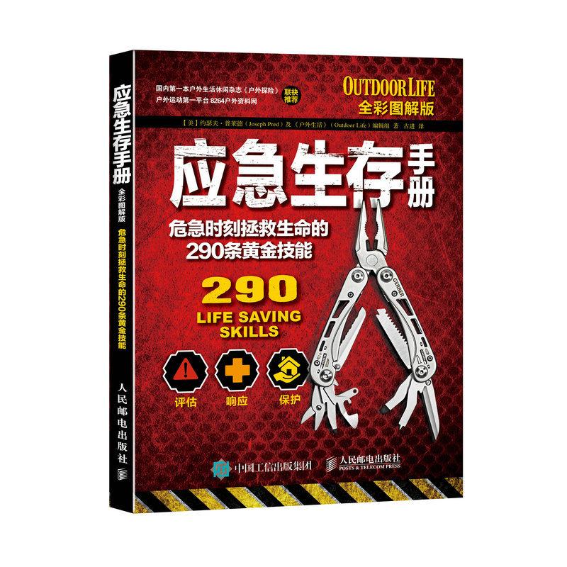 应急生存手册:危急时刻拯救生命的290条黄金技能(全彩图解版)