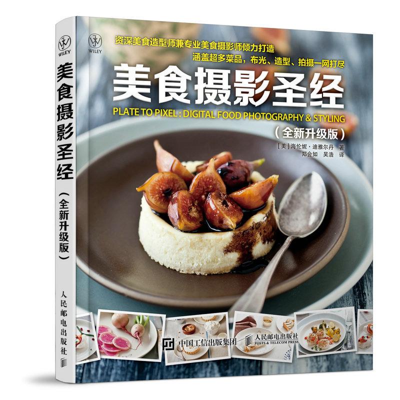 美食摄影圣经(全新升级版)