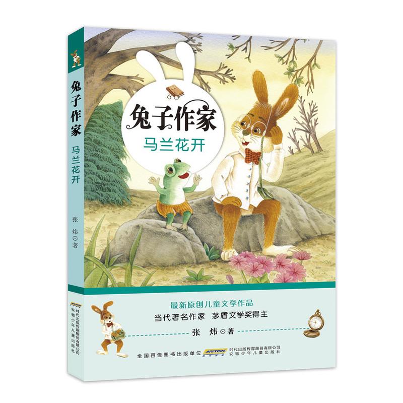 兔子作家·马兰花开