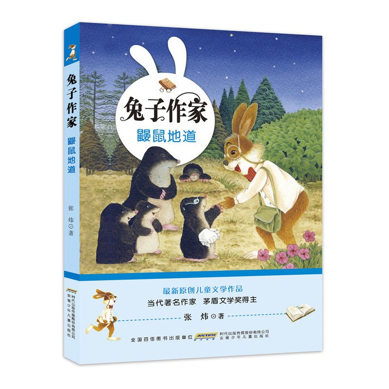 兔子作家·鼹鼠地道