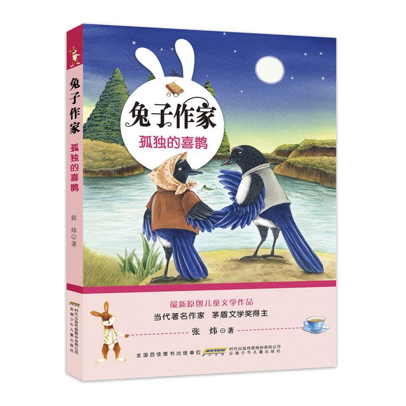 兔子作家·孤独的喜鹊