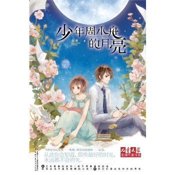 《儿童文学》金牌作家书系:少年周小舟的月亮