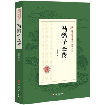 马鹞子全传/民国武侠小说典藏文库