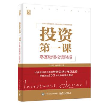 投资第一课:零基础轻松读财报