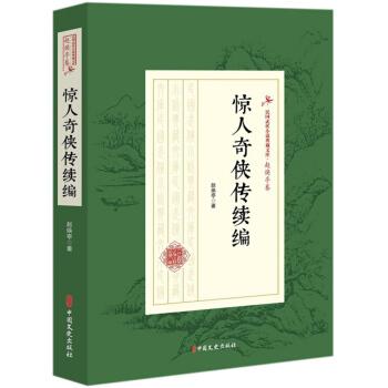 惊人奇侠传续编/民国武侠小说典藏文库
