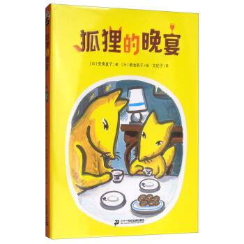 狐狸的晚宴/安房直子幻想童话