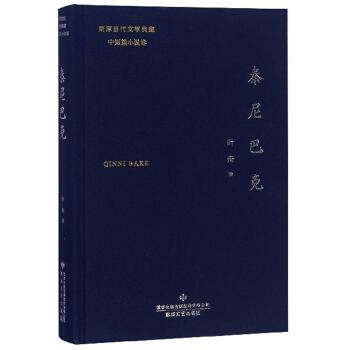 秦尼巴克(精)/陇原当代文学典藏