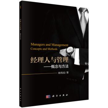 经理人与管理——概念与方法