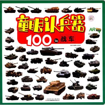 童眼认兵器 100辆战车