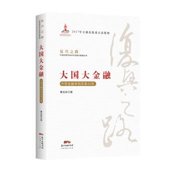 大国大金融——中国金融体制改革40年