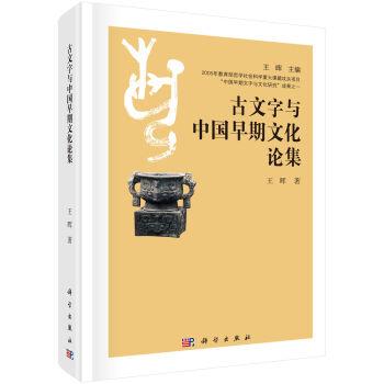 古文字与中国早期文化论集
