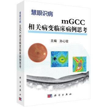 mGCC相关病变临床病例思考