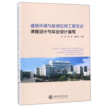 建筑环境与能源应用工程专业课程设计与毕业设计指导