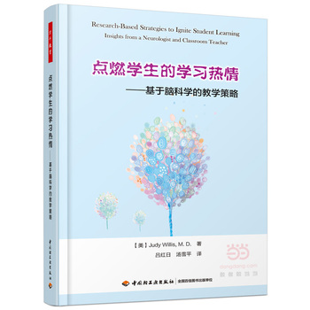 点燃学生的学习热情——基于脑科学的教学策略(万千教育)