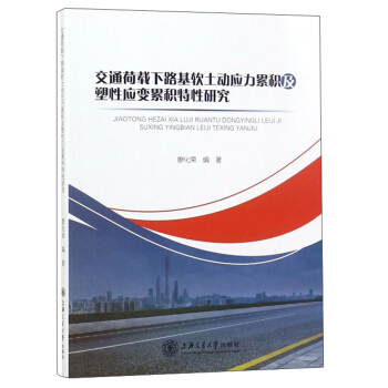 交通荷载下路基软土动应力累积及塑性应变累积特性研究