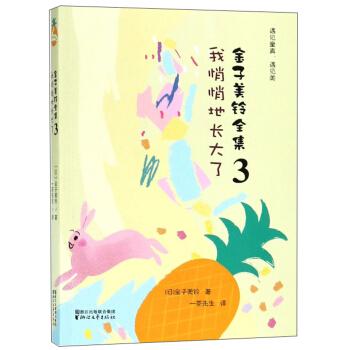 金子美�全集(3我悄悄地�L大了)