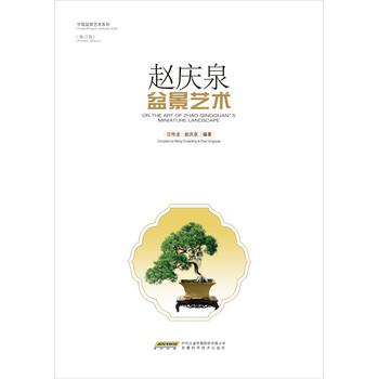 赵庆泉盆景艺术