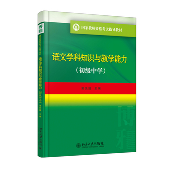 语文学科知识与教学能力(初级中学)