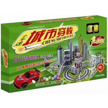 小车迷:城市穿梭(升级版)