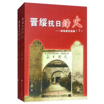 晋绥抗日烽火(上、下册)