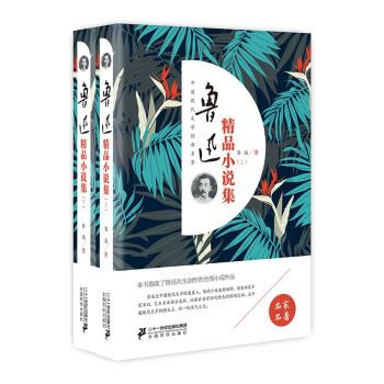 鲁迅精品小说集(套装上下册)