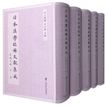 日本汉学珍稀文献集成(年号之部共5册)(精)