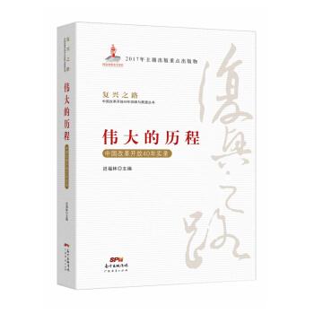 伟大的历程——中国改革开放40年实录
