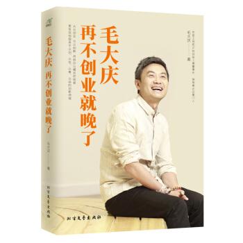 毛大庆:再不创业就晚了