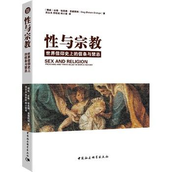 性与宗教:世界信仰史上的信条与禁忌