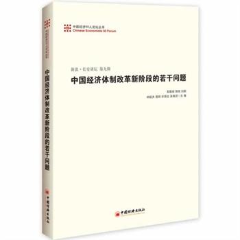中国经济体制改革新阶段的若干问题