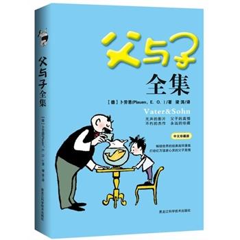 父与子(中文珍藏版)