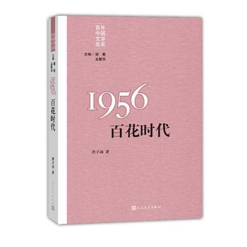 """""""重写文学史""""经典·百年中国文学总系:1956:百花时代"""