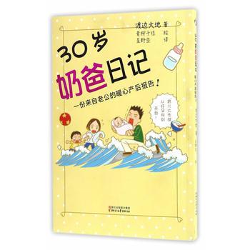 30岁奶爸日记