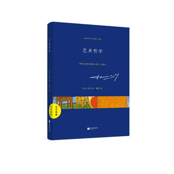 文艺典藏:艺术哲学