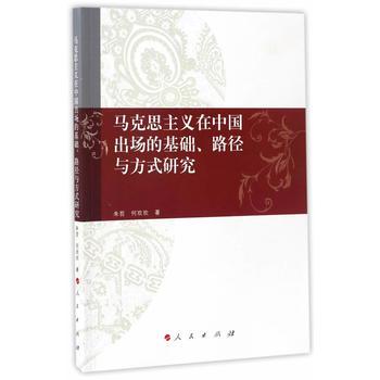马克思主义在中国出场的基础、路径与方式研究